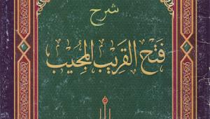 Download Kitab Fathul Qorib Makna Jawa Lengkap