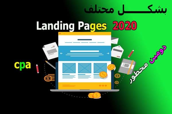 اسهل لاند بيج Landing Pages  2020 بطريقة سهله واحترافيه