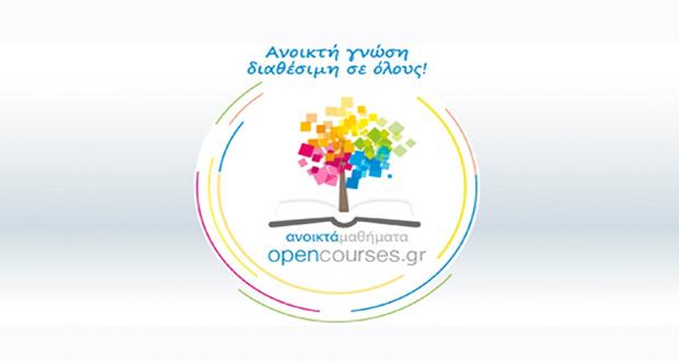 Δωρεάν ανοιχτά πανεπιστημιακά μαθήματα για όλους μέσω της ηλεκτρονικής πλατφόρμας OpenCourses