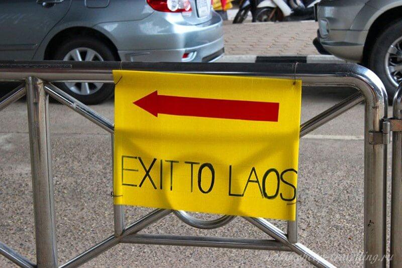 Указатель направления на Лаос