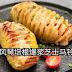 《来煮家常便饭 COOK AT HOME》 烤风琴培根爆浆芝士马铃薯! 内附食谱!