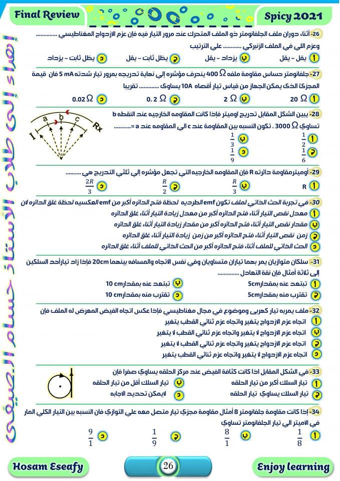 مراجعة ليلة الامتحان في الفيزياء.. 100سؤال بالاجابات  بابل شيت للصف الثالث الثانوي   5