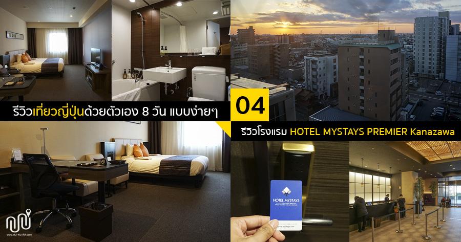 รีวิวเที่ยวญี่ปุ่น 8 วัน EP.04 พาชมที่พักใกล้สถานี Kanazawa โรงแรม HOTEL MYSTAYS PREMIER