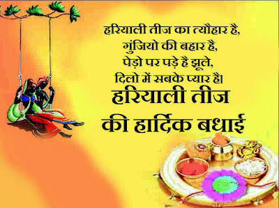 Happy Teej 2016 Images, Pictures, Photos Free Download for Whatsapp