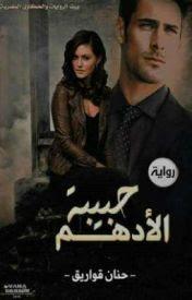 رواية حبيبة الادهم كاملة pdf -  حنان قواريق