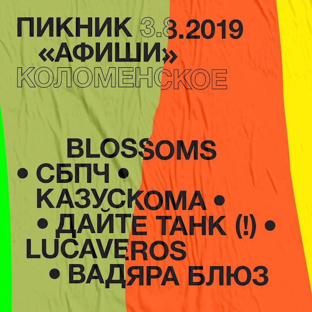 Blossoms выступят на Пикнике «Афиши»