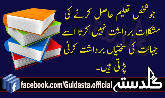 Taleem-e-Niswan Urdu Essay Mazmoon Khawateen Ki Taleem