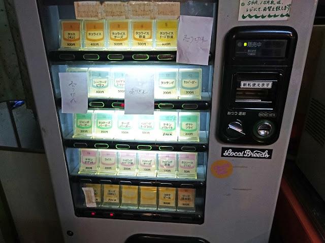 キングタコス美里店の食券機の写真