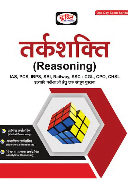 X-eeed Reasoning Practice Book : for all Competitive Exams