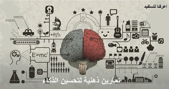 تمارين ذهنية لتحسين الذكاء