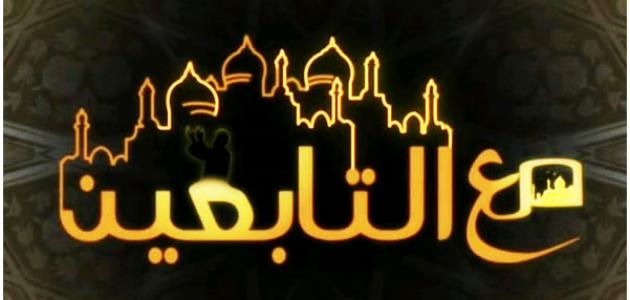 من هم التابعين ؟ - الشيخ خالد الراشد