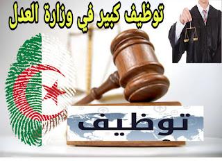 توظيف كبير في وزارة العدل اليوم،تزظيف وزارة العدل mjustice