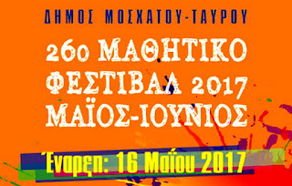 http://my-mosxato.blogspot.gr/2017/05/2017.html