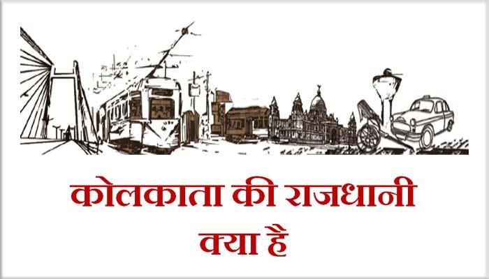 कोलकाता की राजधानी क्या है? Kolkata ki Rajdhani kya hai