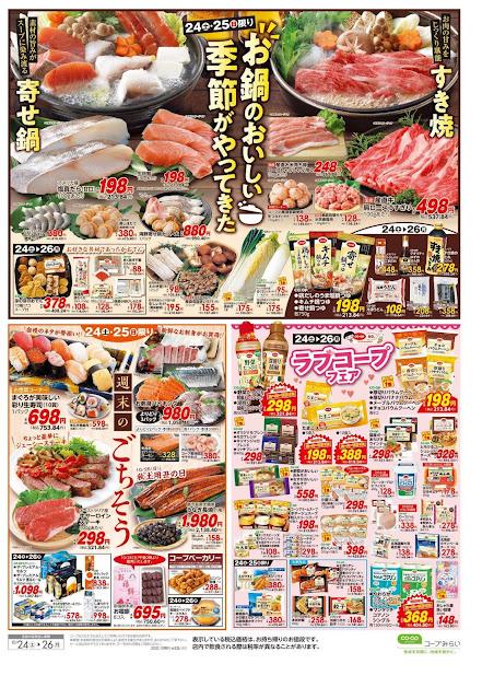 大特価市/お鍋のおいしい季節がやってきた コープみらい/コープ北越谷店
