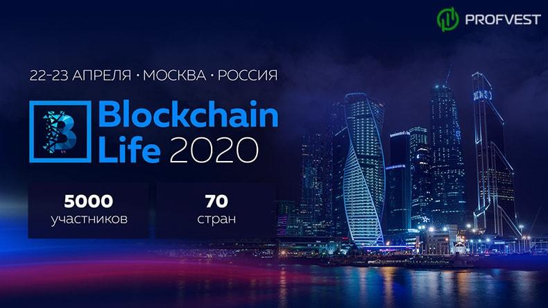Международный форум о блокчейне и криптовалюте Blockchain Life 2020