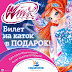 New Winx Club On Ice event in Russia!