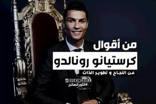 19 من أقوال كرستيانو رونالدو عن النجاح وتطوير الذات Cristiano Ronaldo