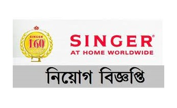Singer Dealer - Distributor Recruitment Circular 2021 - সিঙ্গার ডিলার-পরিবেশক নিয়োগ বিজ্ঞপ্তি ২০২১