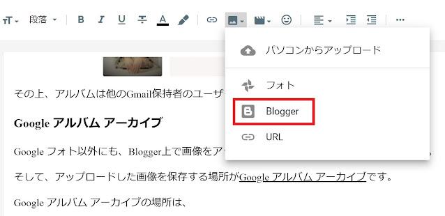「画像を挿入」の「Blogger」