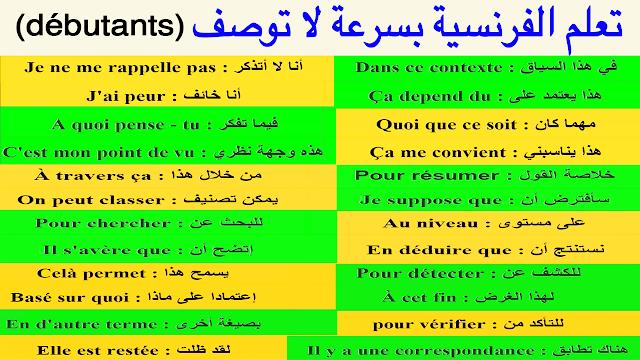 تعلم الفرنسية بسرعة لا توصف للمبتدئين أكثر الجمل إستعمالا 52 Apprendre le français (débutants)