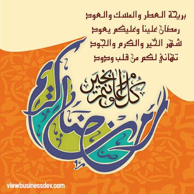 رسائل تهنئة رمضان مع صور رمضان كريم 7