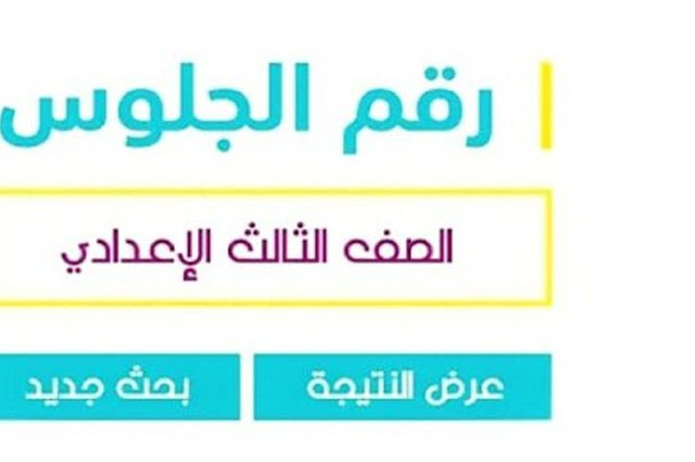 نتيجة الشهادة الإعدادية محافظة بورسعيد 2021 بالاسم ورقم الجلوس