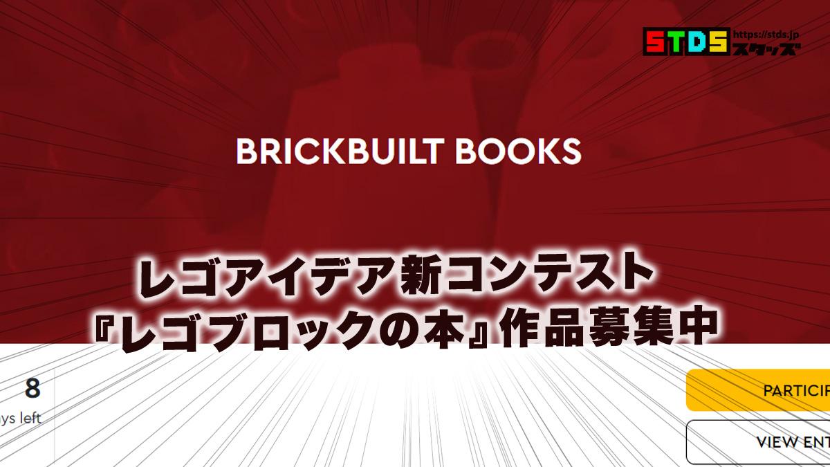 レゴアイデアで『レゴブロックの本』作品コンテスト開催(2021)