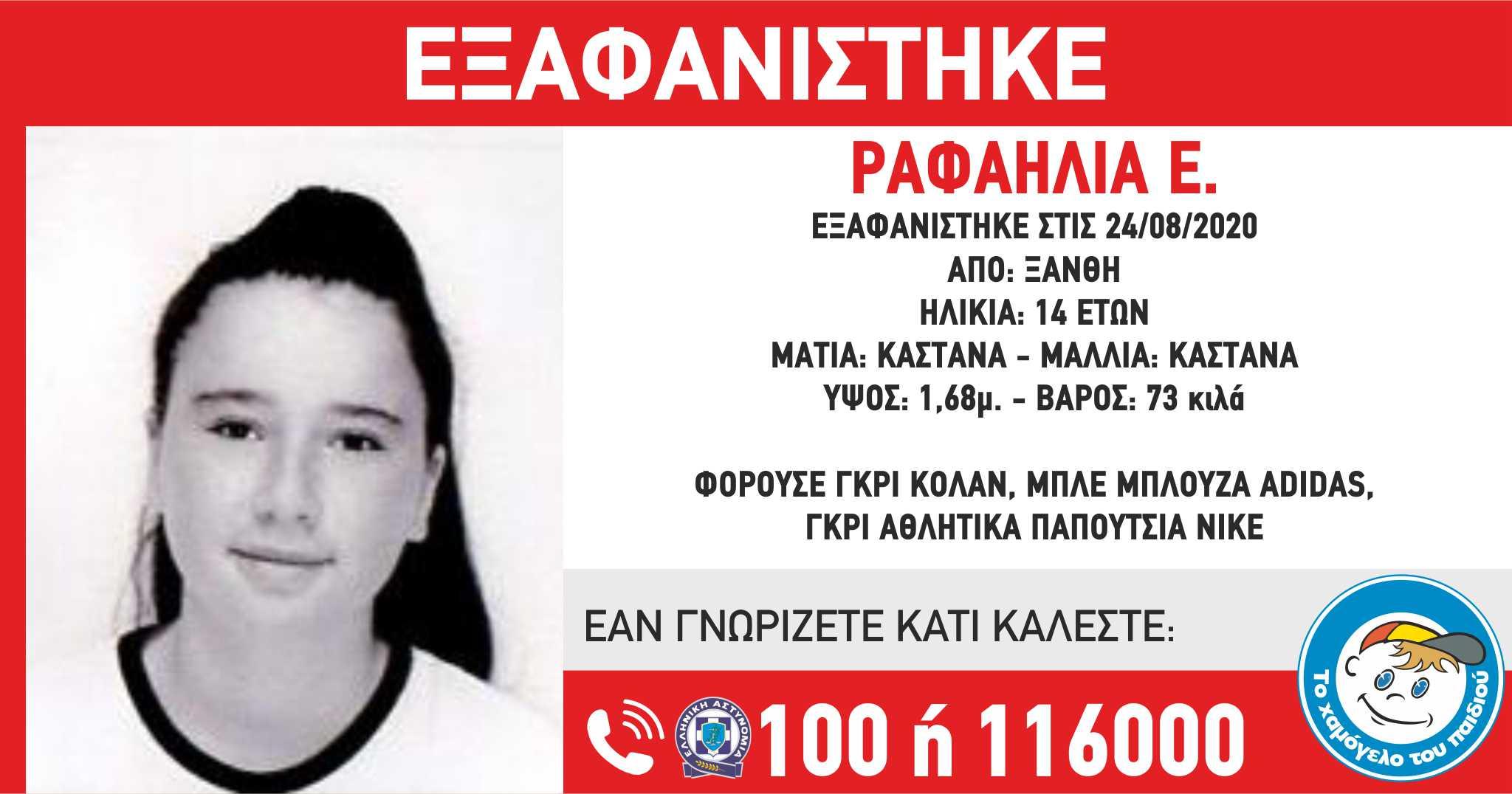 Συναγερμός στην Ξάνθη - Εξαφανίστηκε 14χρονη