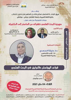 كلية اللغة العربية بمراكش :محاضرة بعنوان قواعد الهوامش والتوثيق في البحث العلمي