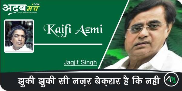 Jhuki-Jhuki-Si-Nazar-Beqaraar-Hai-Ki-Nahin-Jagjit-Singh-Kaifi-Azmi-Ghazal-Lyrics