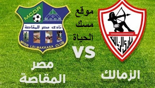 يلا شوت مباراة الزمالك ومصر المقاصة مباشر 15-08-2020  مباراة الزمالك ضد مصر المقاصة في الدوري المصري