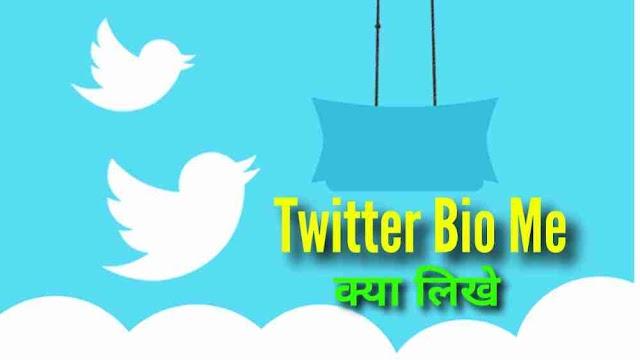 Twitter Bio Me Kya Likhe? ट्विटर पर बायो कैसे लिखे - Twitter Bio Par Kya Likhe