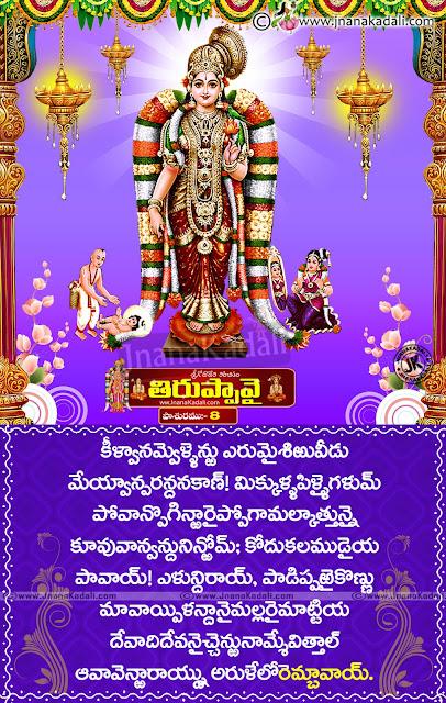 Thiruppavai in Telugu, Telugu Festival Quotes wallpapers, Festival Bhakti Quotes, Daily Telugu bhakti Quotes