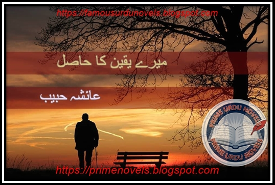 Free download Mere yaqeen ka hasil novel by Ayesha Habib Episode 13 pdf