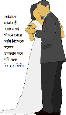 Bangla Wedding Anniversary Wishes For Wife