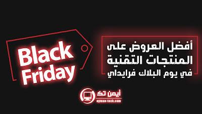 أفضل العروض و التخفيضات ليوم Black Friday