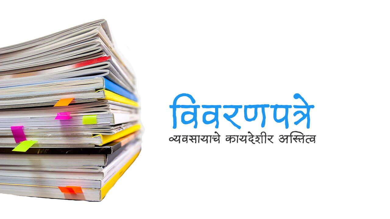 विवरणपत्रे - व्यवसायाचे कायदेशीर अस्तित्व - अर्थनीति | Vivaranpatre Vyavasayache Kaydeshir Astitva - Arthniti