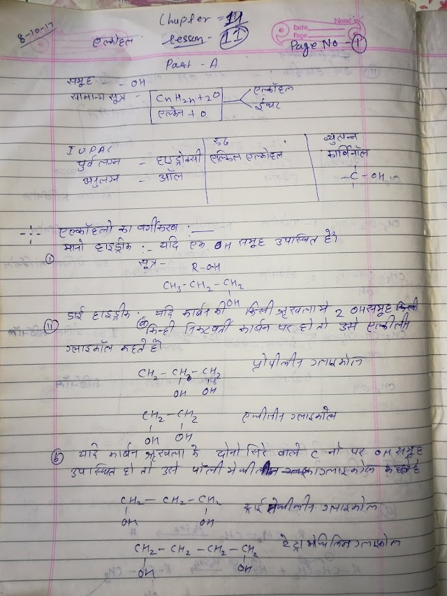 Alcohols, Phenols and Ethers 12th Class Chemistry Notes In Hindi Pdf Download | Important Questions 2021 अल्कोहल, फेनोल और ईथर chapter no 11