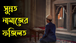 সুন্নত নামাজের ফজিলত ও গুরুত্ব । সুন্নত নামাজ পড়তে হবে কি ? Sunnut Namazer Gurutho