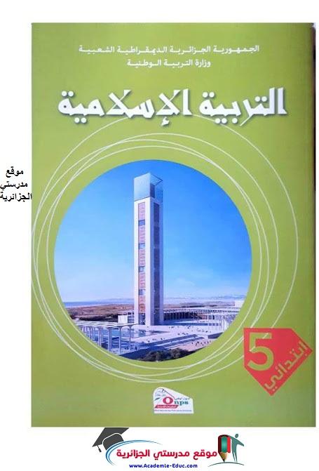كتاب التربية الاسلامية للسنة الخامسة الجيل الثاني