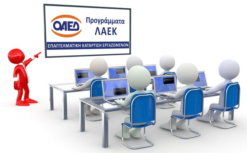 Ενημέρωση από την ΟΕΒΕΣ Έβρου για το Πρόγραμμα Επαγγελματικής Κατάρτισης Εργαζομένων σε Μικρές Επιχειρήσεις (ΛΑΕΚ 1-49)