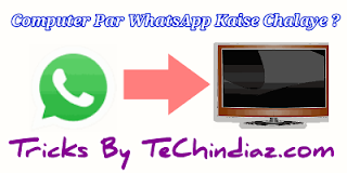 computer me whatsapp bina bluestacks software ke kaise chalaye.