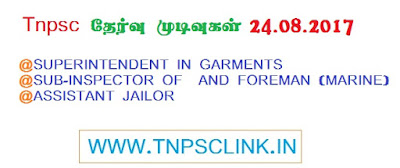 Tnpsc Results 24.08.2017: Assistant Jailor, Sub-Inspector of Fisheries & Foreman, Superintendent in Garments - Results, Certificate Verification, Oral Test Date Published