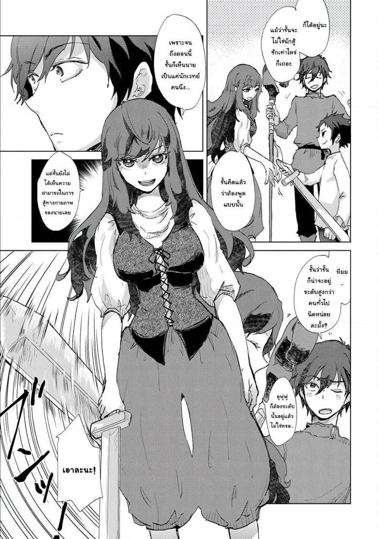 Yuukyuu no Gusha Asley no, Kenja no Susume - หน้า 22