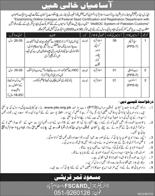 PTS Jobs in Federal Seed Certification & Registration Department Islamabad 2019