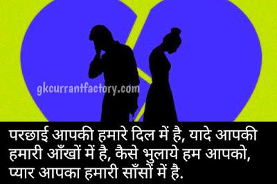 Broken Heart Shayari, Broken Heart Shayari in Hindi, Broken Heart Status