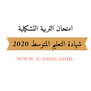 امتحان شهادة التعليم المتوسط التربية التشكيلية  والموسيقية 2020