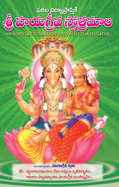 శ్రీ హయగ్రీవ స్తోత్రమాల | Sri Hayagreva Stotramala | GRANTHANIDHI | MOHANPUBLICATIONS | bhaktipustakalu