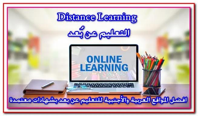 التعليم عن بعد : افضل المواقع العربية والأجنبية للتعليم عن بعد بشهادات معتمدة